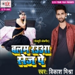 Balam Rauwa Sez Pe songs