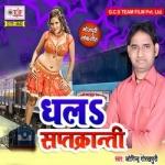 Dhala Saptkranti songs
