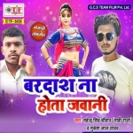 Bardash Na Hota Jawani songs