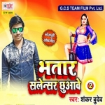 Bhatar Salensar Chhuwawe - 2 songs
