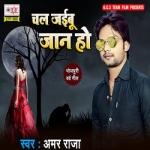 Chal Jaibu Jaan Ho songs