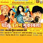 Dhansu Prasang Muquabla songs