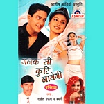 Goriya Bambai Jaaye songs