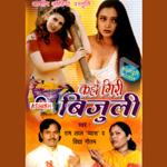 Kahan Giri Bijuli songs