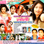 Loli Paglael Ba songs