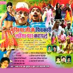 Mukhiya Ji Ke Pichkari Lehanga Paar Kar Jai songs