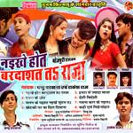 Naikhe Hot Bardaashta Ta Raja songs