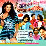 Tani Sa Chain Sarkawa Goriya songs