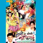 Holi Mein Choli Tor Phadai songs