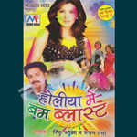 Holiya Mai Bum Blast songs