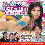 Holi Mein Aachar Padi songs