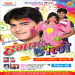 Hangama Holi songs