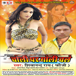 Choli Par Goli Chale songs
