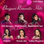 Bhojpuri Romantic Hits songs