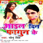 Aail Din Phagun Ke songs