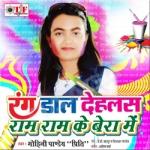 Rang Dal Dehlas Ram Ram Ke Bera Me songs