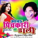 Aawa Pichakari Se Dali songs
