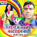 Holi Main Navki Mastarain Badi songs