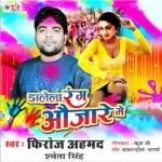 Dalela Rang Aujare Main songs