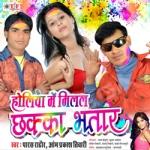 Holi Me Milal Chhaka Bhatar songs