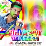 Holi Ke Umang Raja Bhaiya Ke Sangh songs