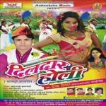Dildar Holi songs