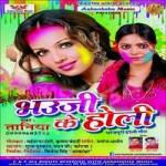 Bhauji Ke Holi songs