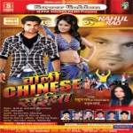 Choli Chinese Saiya songs