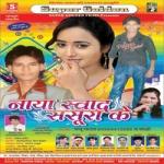 Naya Swad Sasura Ke songs