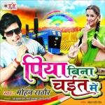 Piya Bina Chait Me songs