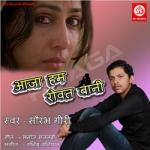 Aaja Hum Rowat Bani songs