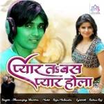 Pyar Ta Bas Pyar Hola songs