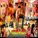 Hum Hai Dharti Ke Beta songs