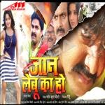Jaan Lebu Ka Ho songs