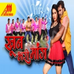 Khoon Bhari Mang songs