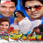Rang De Pyar Ke Rang Mein songs