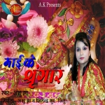 Mai Ke Shringar songs