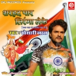 Sharhad Par Tiranga Leke songs