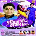 Mukhiya Ji Ke Labhar Hiya songs