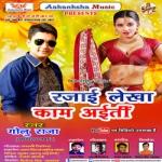 Rajai Lekha Kam Aiti songs