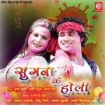Sugana Ke Holi songs
