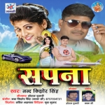 Sapna songs