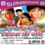 2016 Ke Rang Vivek Ke Sang