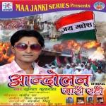 Aandolan Jari Rahi songs