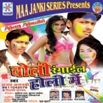 Choli Rangail Holi Mai songs