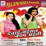 Dawai Jaisan Kaam Aaiti songs