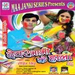 Dewar Bhabhi Ke Holi songs