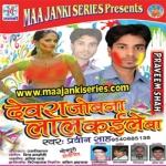 Dewara Jobana Lal Kaile Ba songs