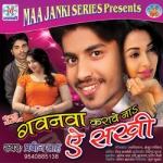 Gawanva Karave Na A Sakhi songs