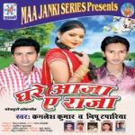 Ghare Aaja E Raja songs